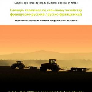 Lexique agricole fr-russe